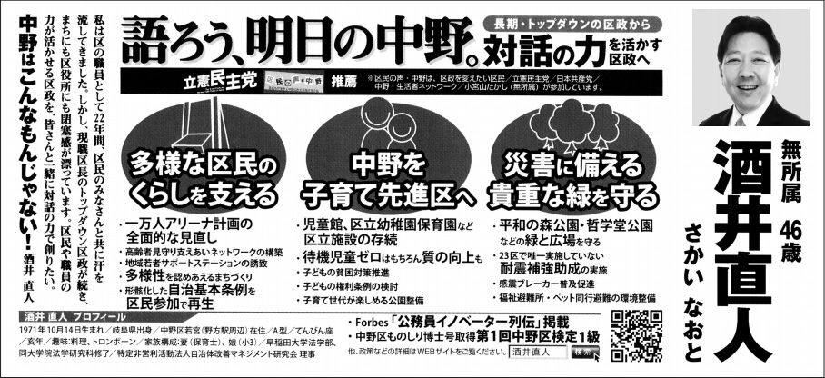 中野区長選挙公報(酒井直人)