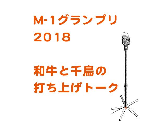 M-1グランプリ2018】終了後、千...