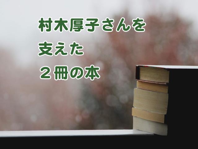 村木厚子さんを支えた2冊の本