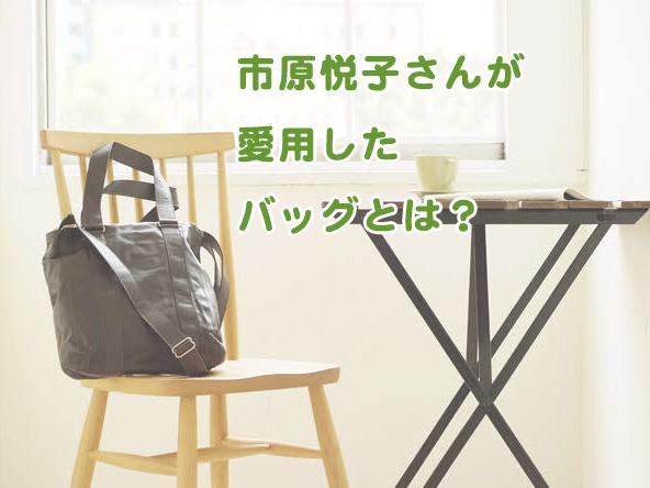 市原悦子さん愛用のバッグ