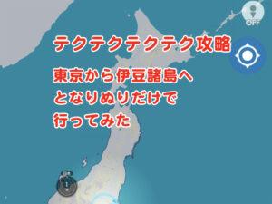 テクテクテクテク攻略(伊豆諸島)