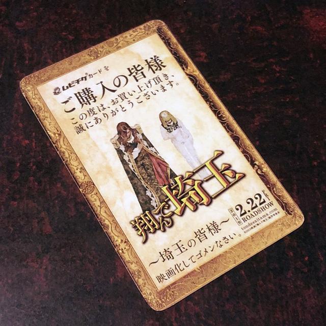 翔んで埼玉ムビチケ