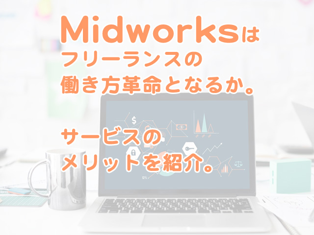 Midworksの評判は?